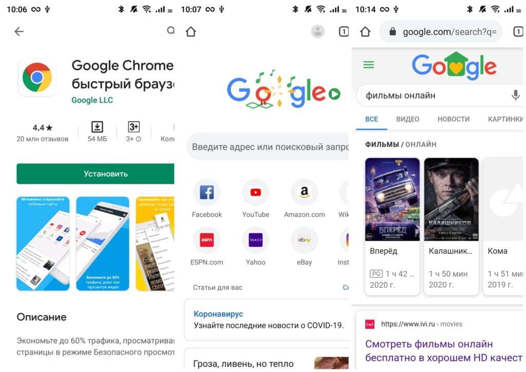 На фото изображено приложение Google Chrome.