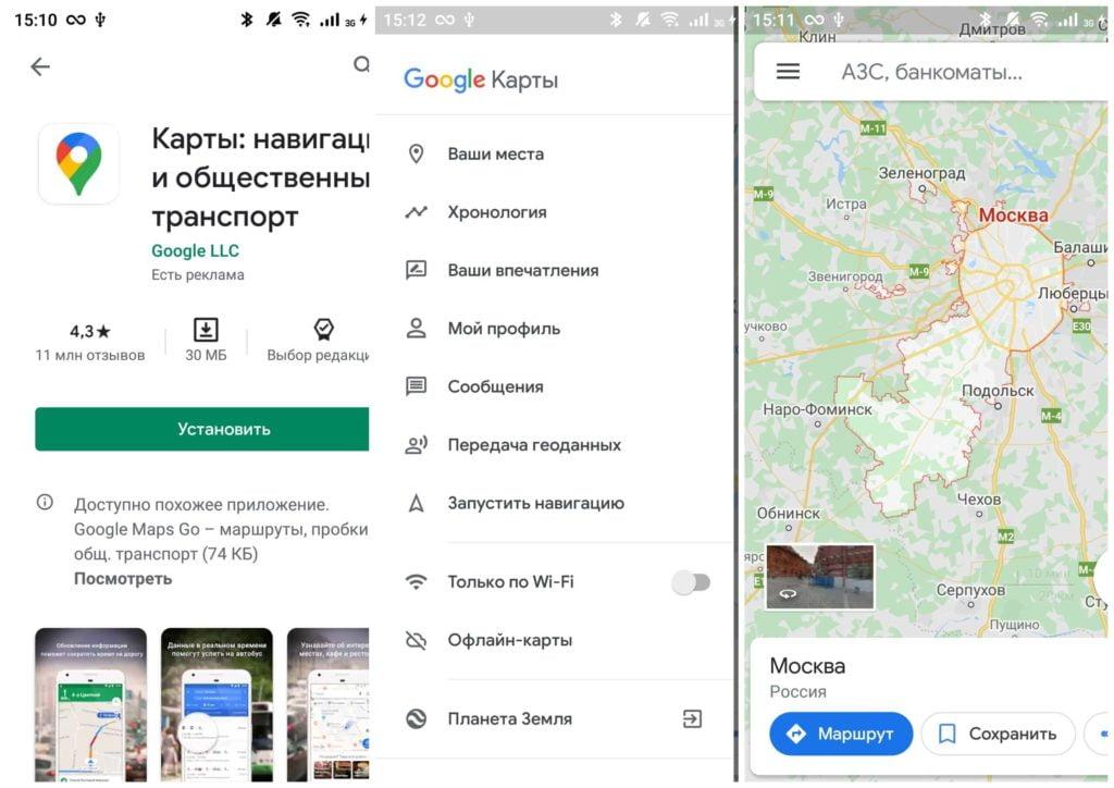 НА фото изображено приложение Google Карты.