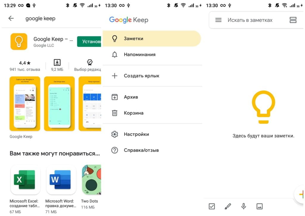 На фото изображено приложение Google Keep.