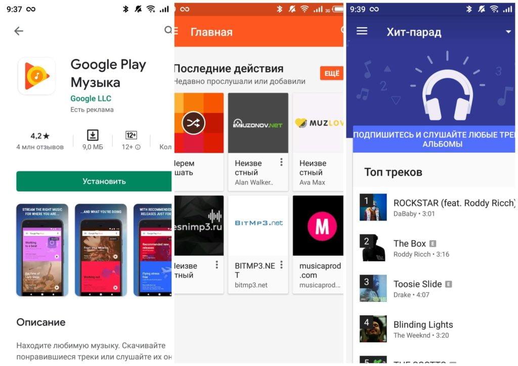 На фото изображено приложение Google Play Music.