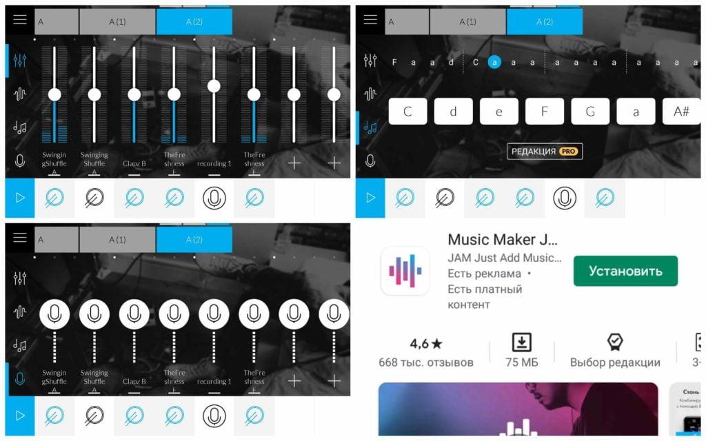 На фото изображено приложение Music maker jam.