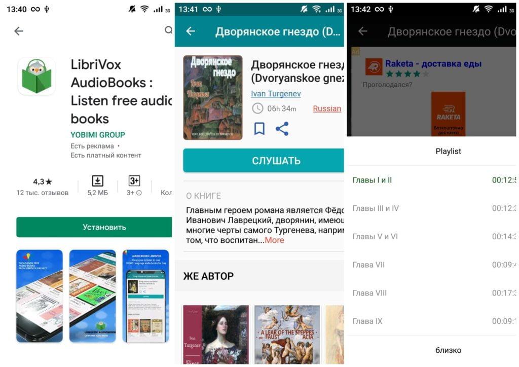 На фото изображено приложение LibriVox.