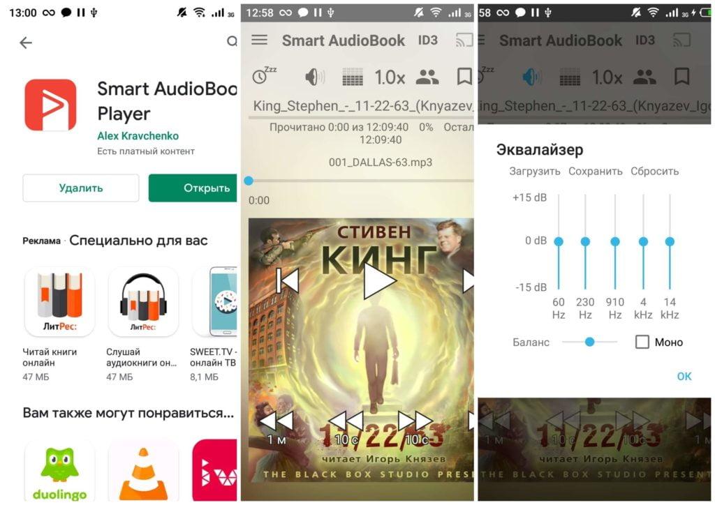 На фото изображено приложение Smart AudioBook player.