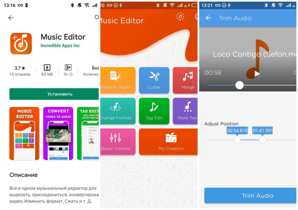 На фото изображено приложение Music Editor.