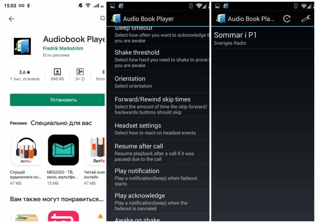 На фото изображено приложение AudioBook player 2.