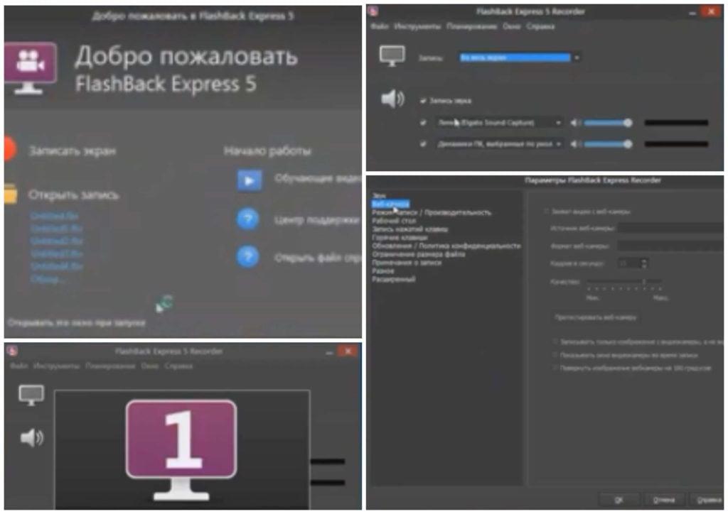 На фото изображена программа для записи видео Blueberry FlashbBack Express recorder.