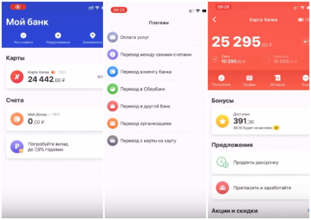 На фото изображено приложение Халва от Совкомбанка.