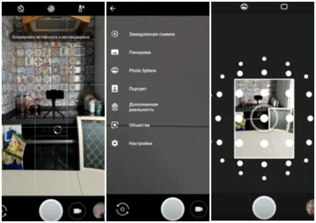 На фото изображено приложение Google камера.