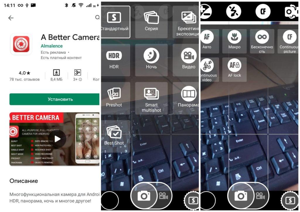 На фото изображено приложение A Better Camera.
