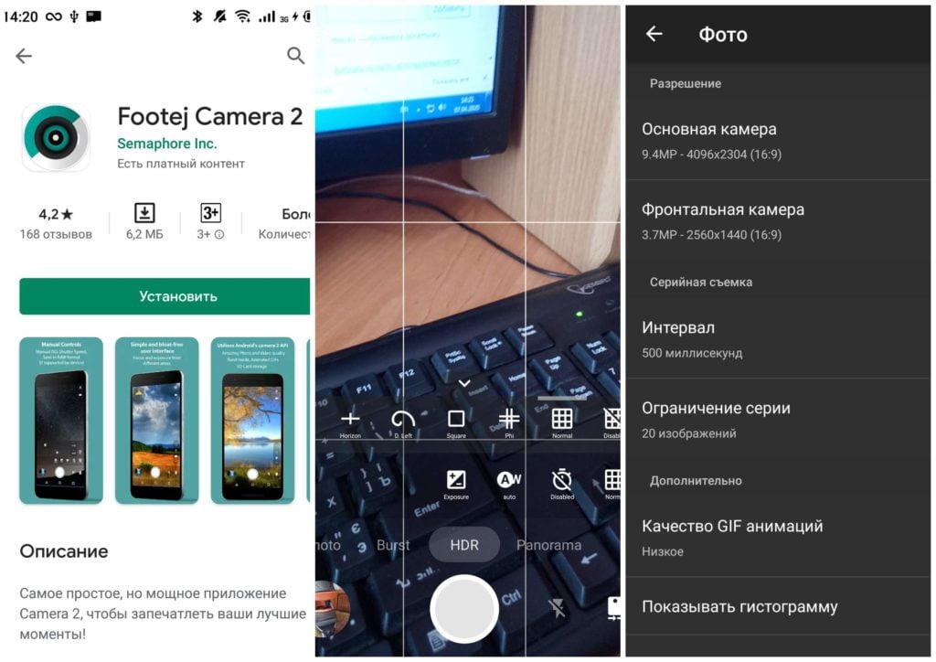 На фото изображено приложение Footej Camera 2.