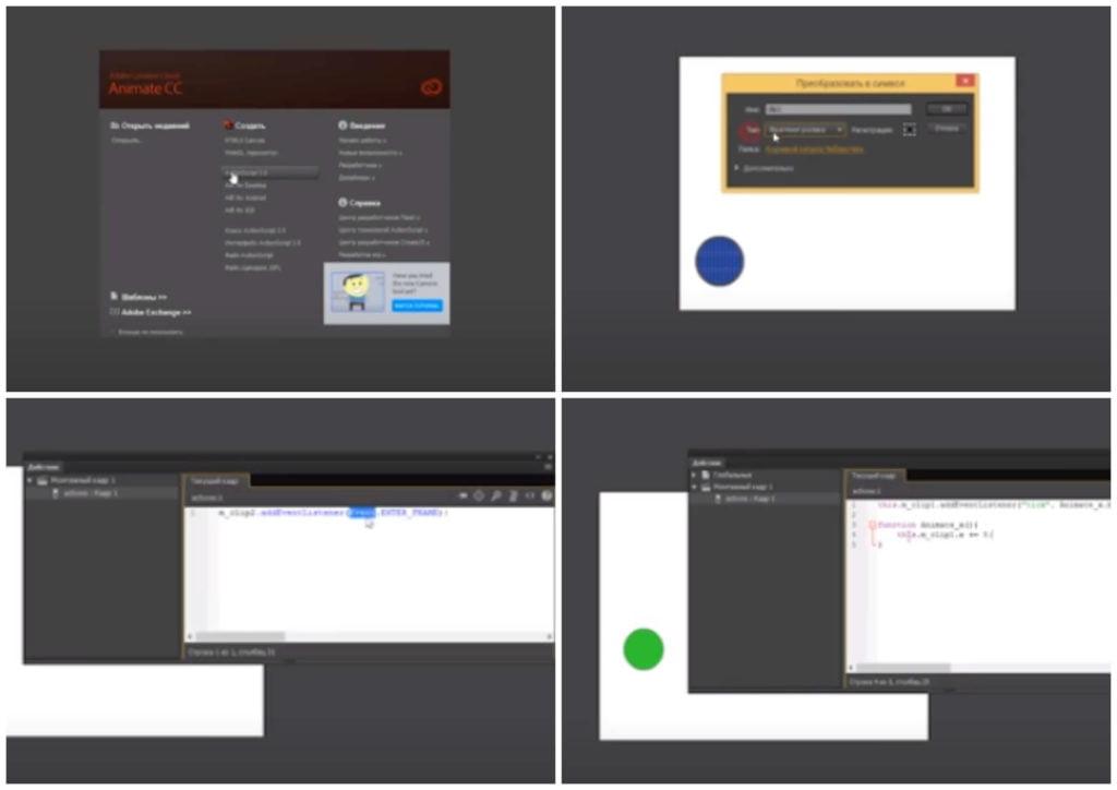 На фото изображена программа для анимации Adobe animate.