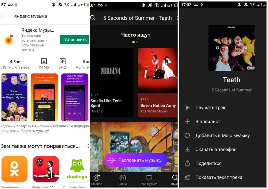 На фото изображено приложение Яндекс.Музыка.