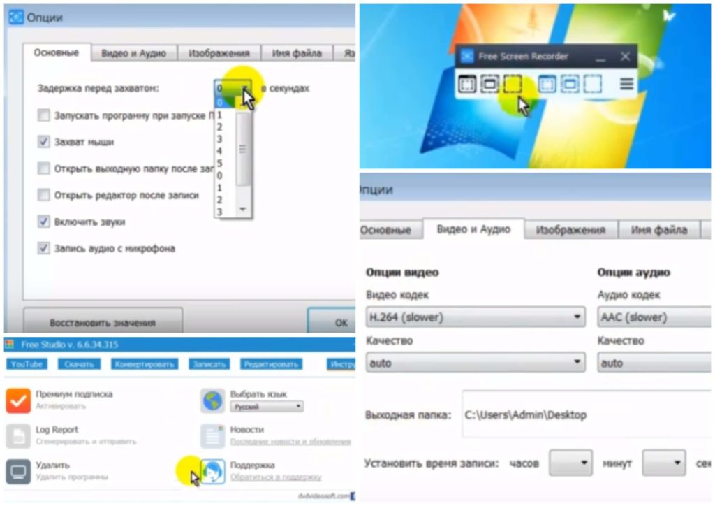 На фото изображена программа для ПК Free Screen Video Recorder.