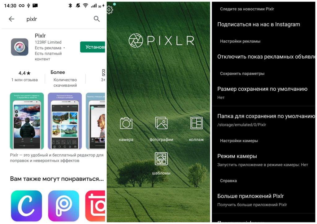 На фото изображено приложение Pixlr.