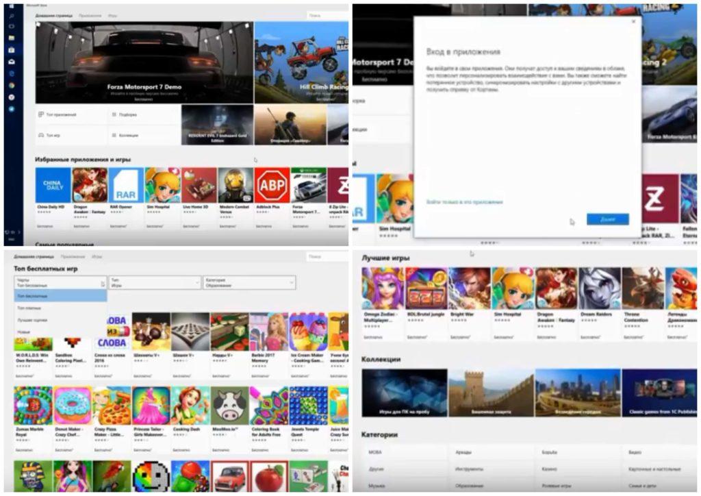 На фото изображена программа Microsoft store.