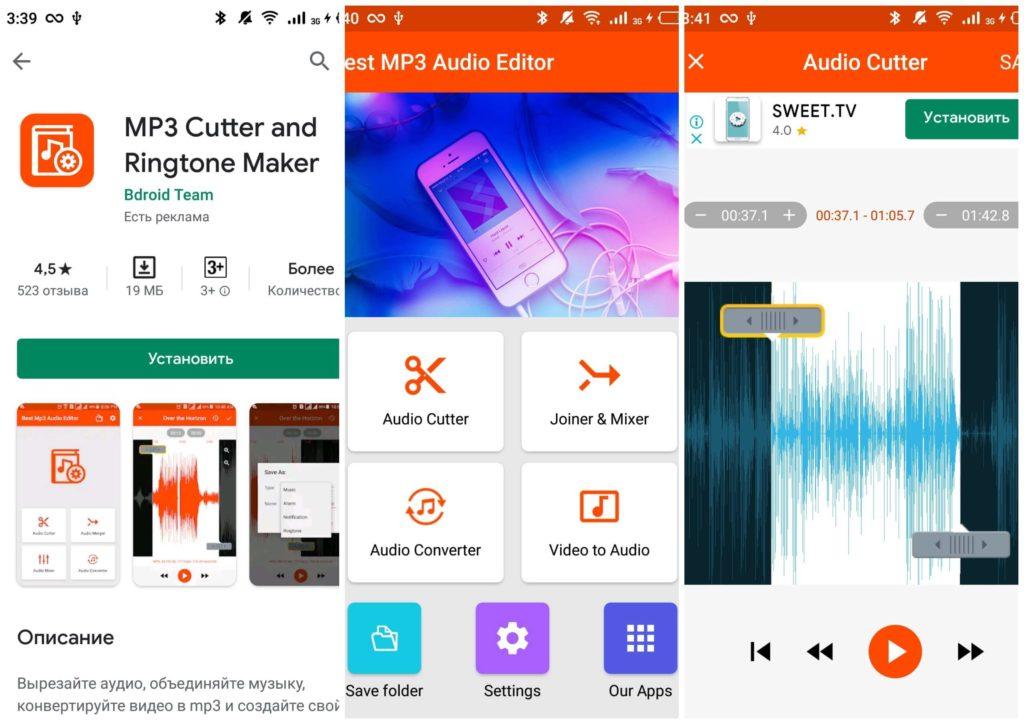 На фото изображено приложение MP3 Cutter and Ringtone Maker.