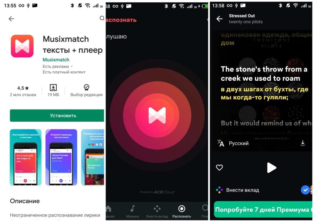 На фото изображено приложение Musixmatch.