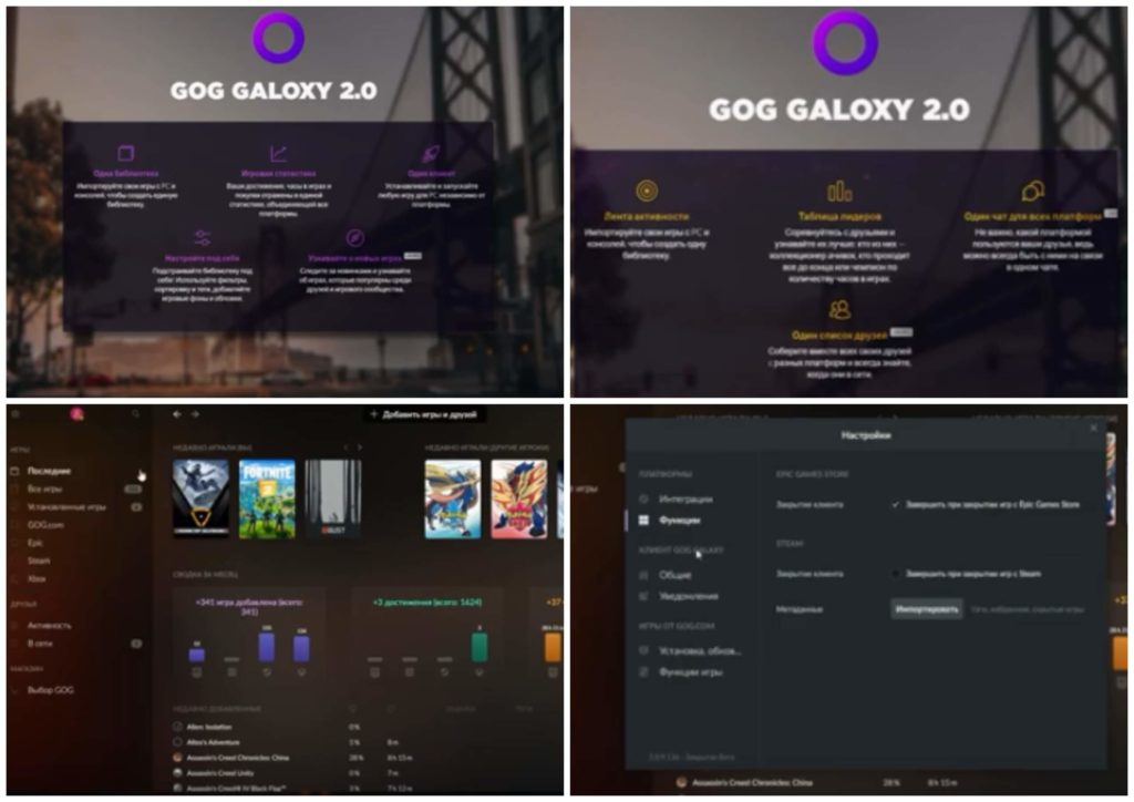 На фото изображен лаунчер Gog galaxy.