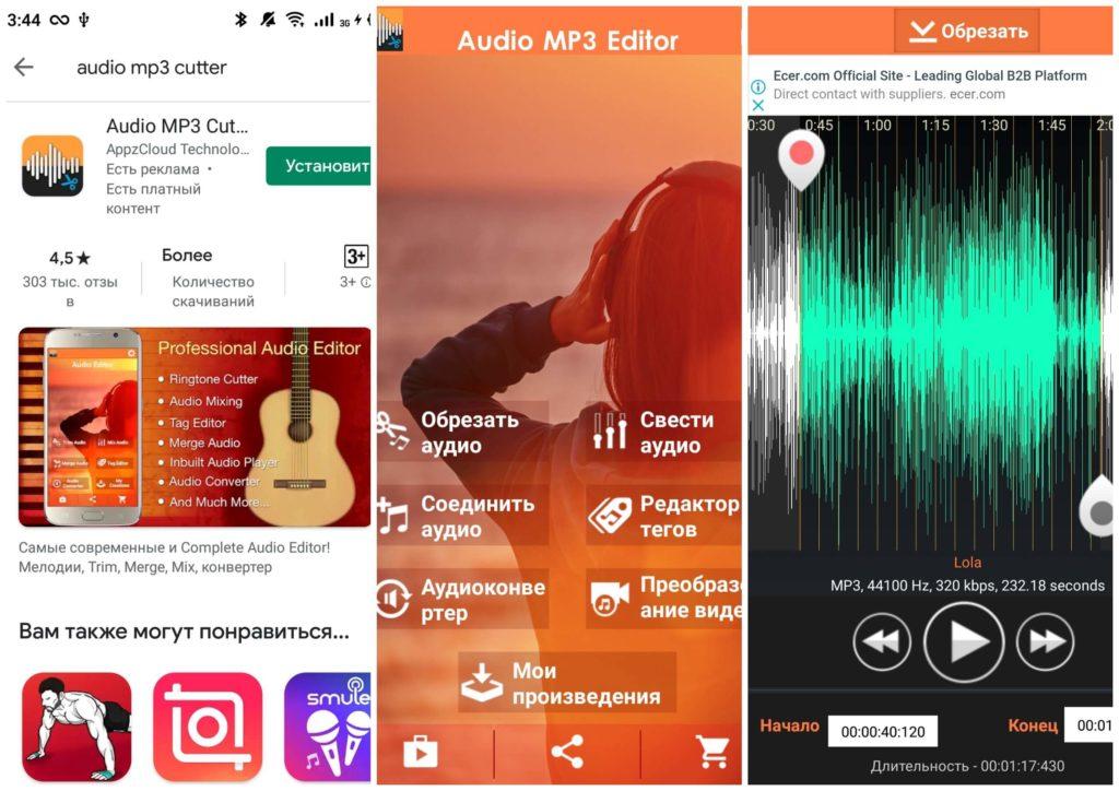 На фото изображено приложение Audio MP3 Cutter.