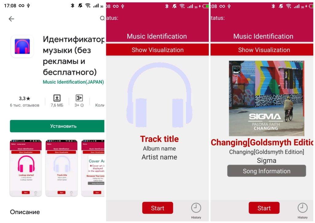 На фото изображено приложение Индентификатор музыки.