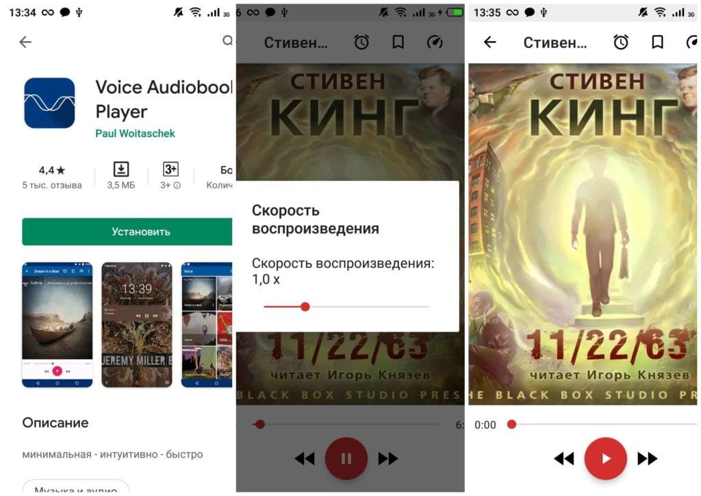 На фото изображено приложение Voice audiobook player.