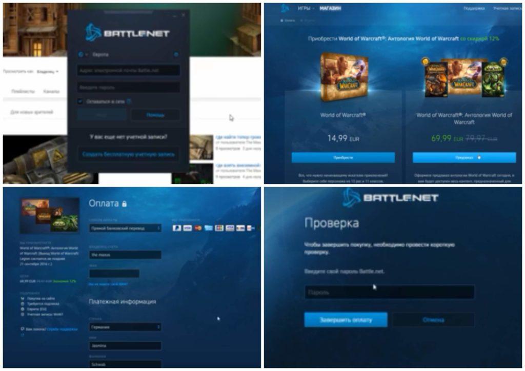 На фото изображено приложение Blizzard.