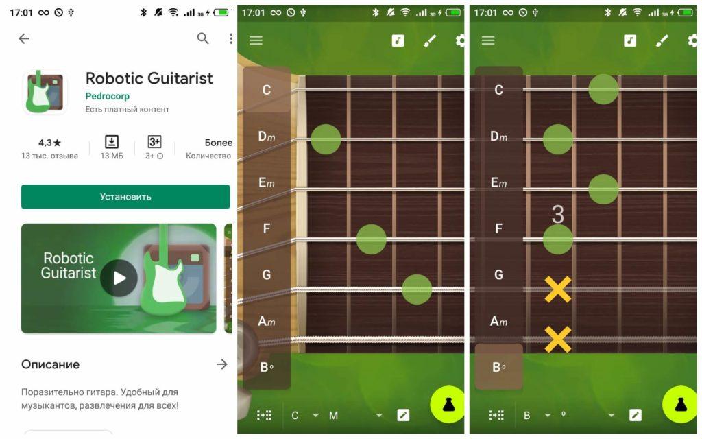 На фото изображено приложение Robotic Guitarist.