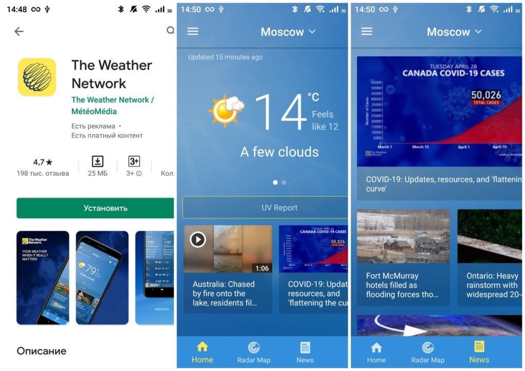 На фото изображено приложение The Weather Network.