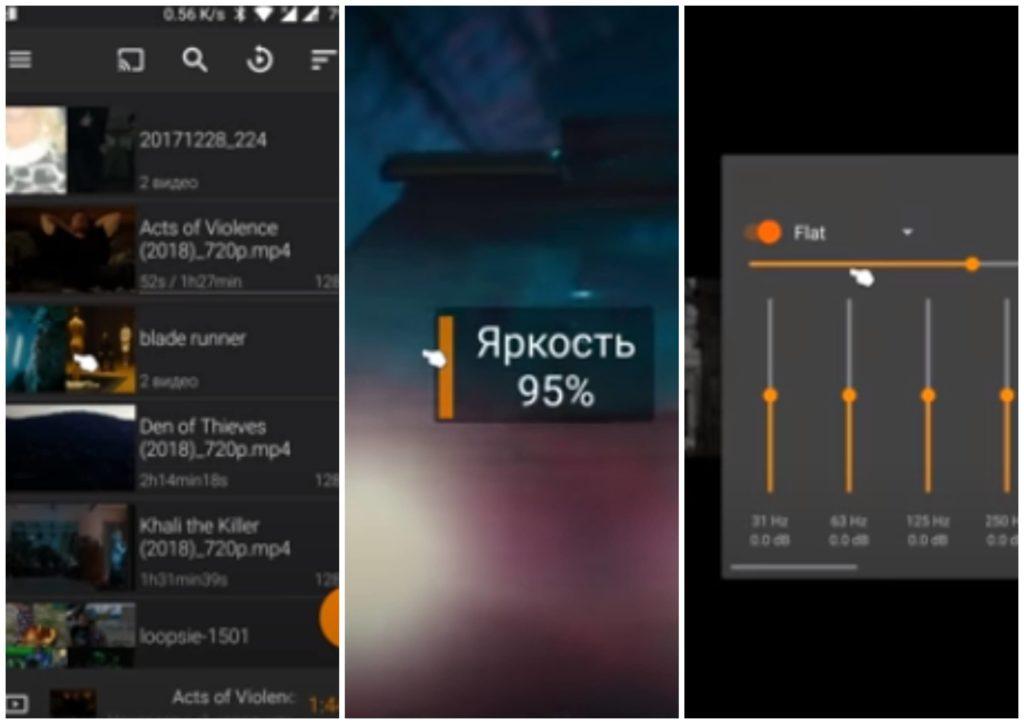 На фото изображено приложение VLC.