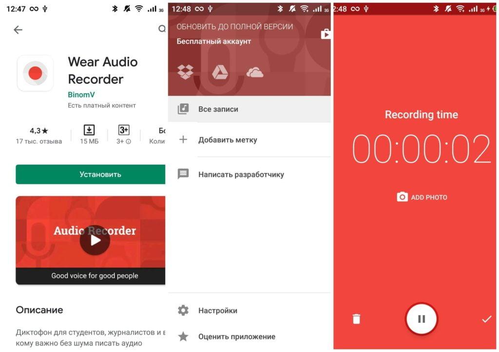 На фото изображено приложение Wear Audio Recorder.