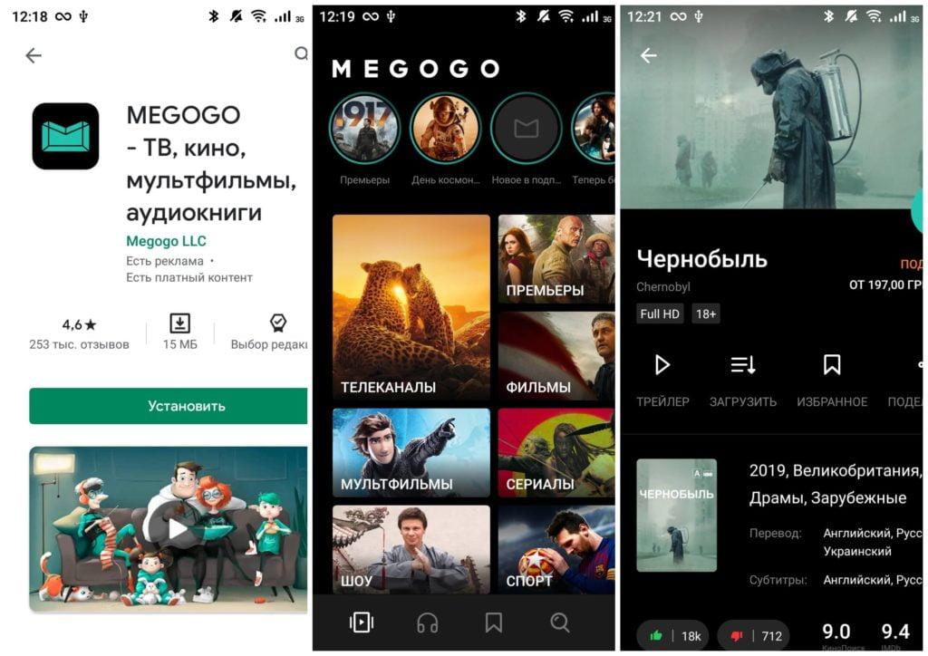 На фото изображено приложение MEGOGO 3.7.2.