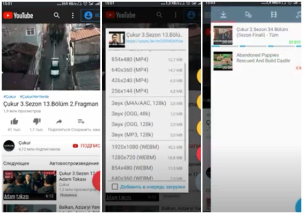 На фото изображено скачивание видео с Ютуб с помощью tubemate.