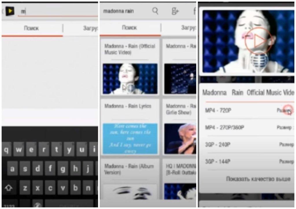 На фото изображен способ скачивания видео с Ютуб с помощью приложения Videoder.