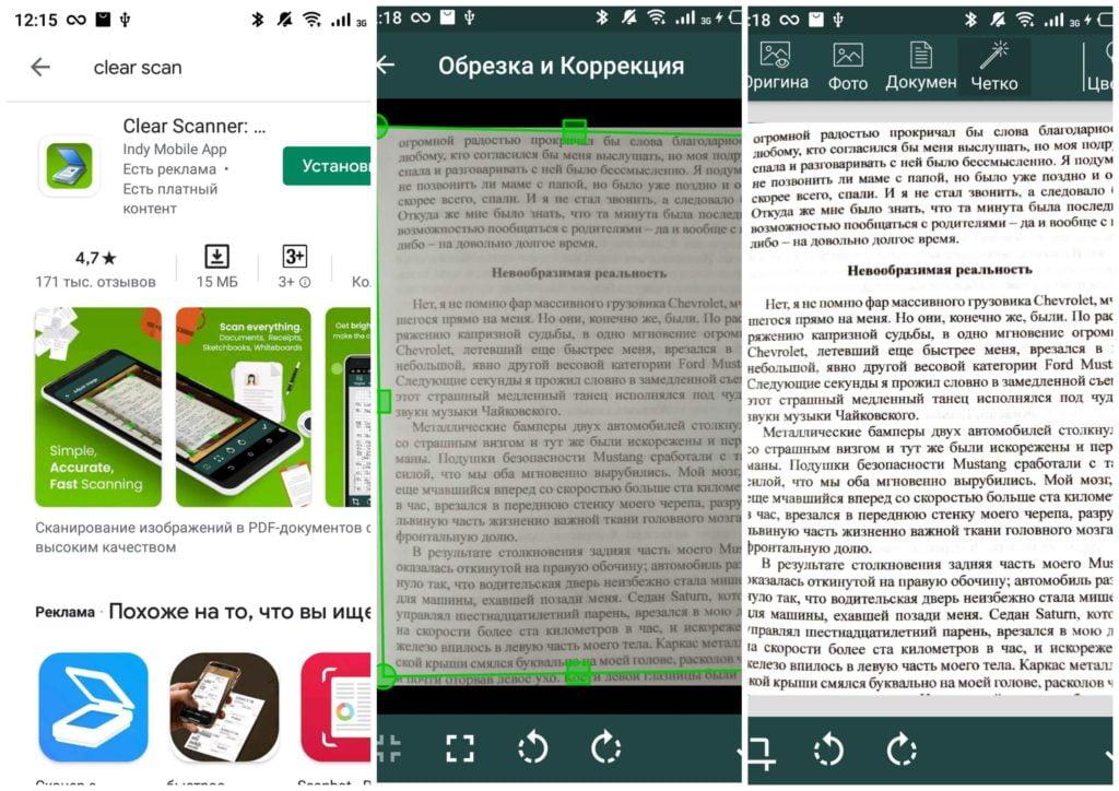 На фото изображено приложение Clearscan.
