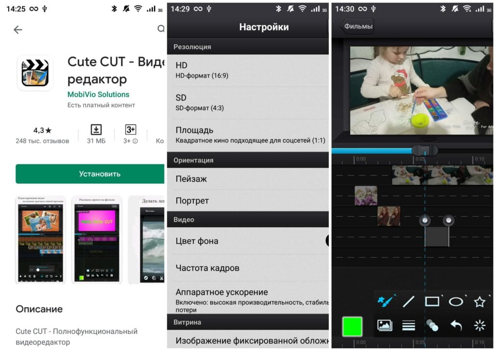 На фото изображено приложение Cute CUT.