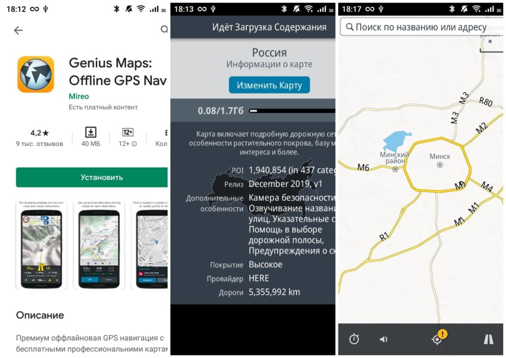 На фото изображено приложение Genius Maps.