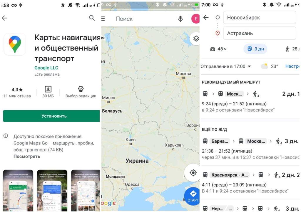На фото изображено приложение Google Maps.