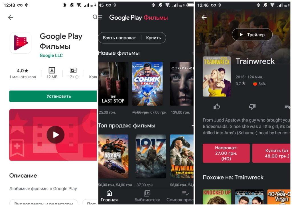 На фото изображено приложение Google Play фильмы.