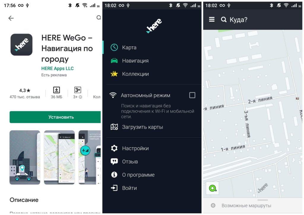 На фото изображено приложение HERE WeGo.