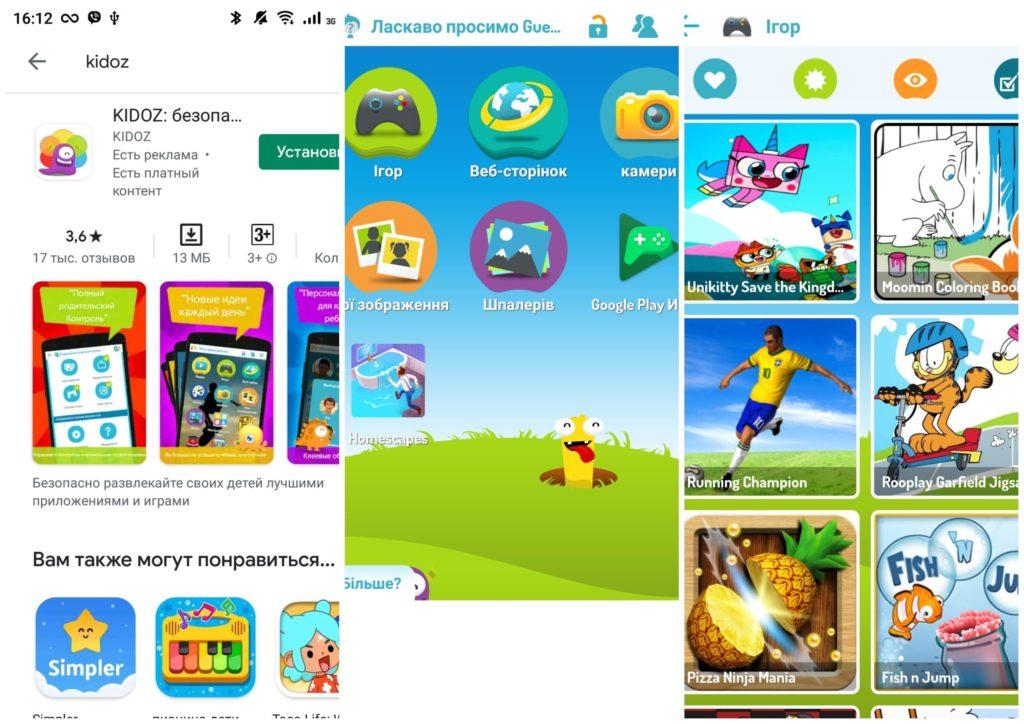 На фото изображено приложение Kidoz.