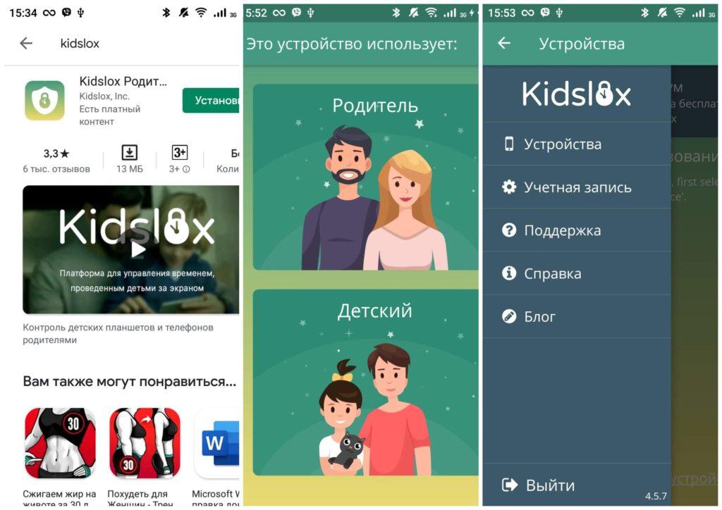 На фото изображено приложение Kidslox.