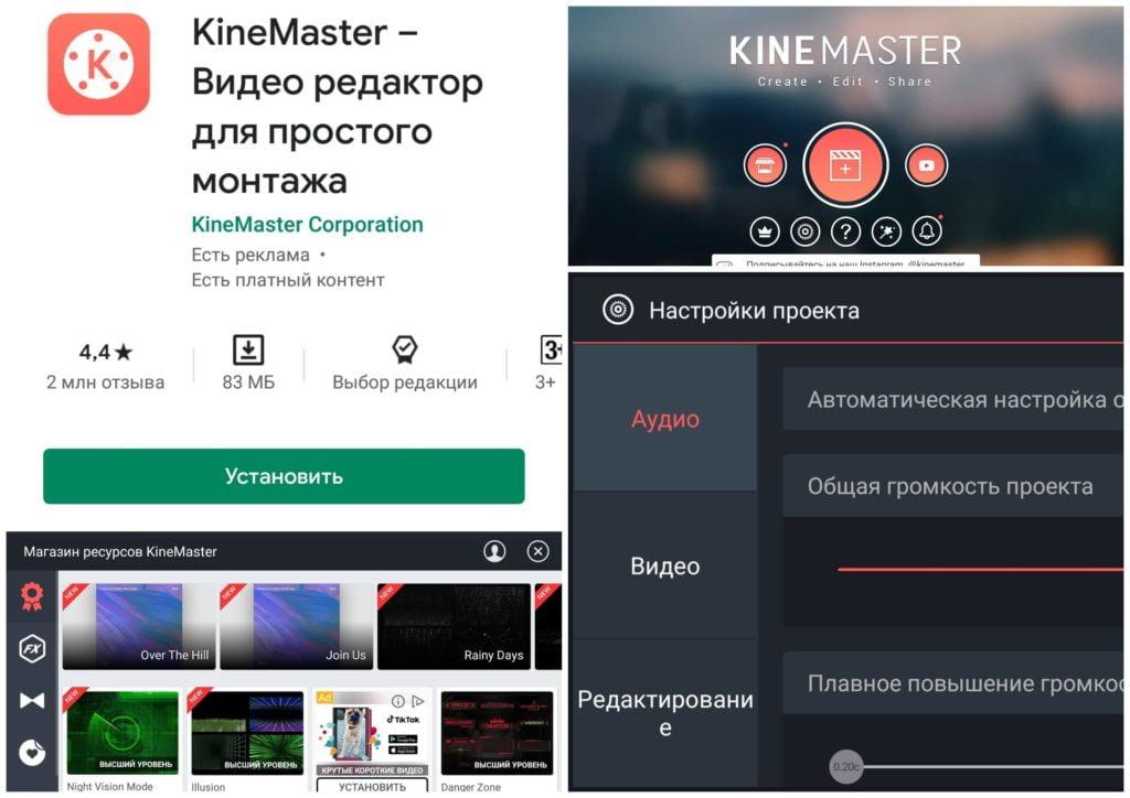 На фото изображено приложение KineMaster.