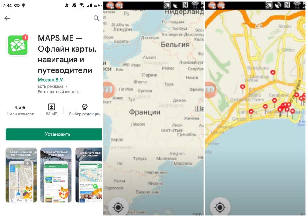 На фото изображено приложение MAPS.ME.