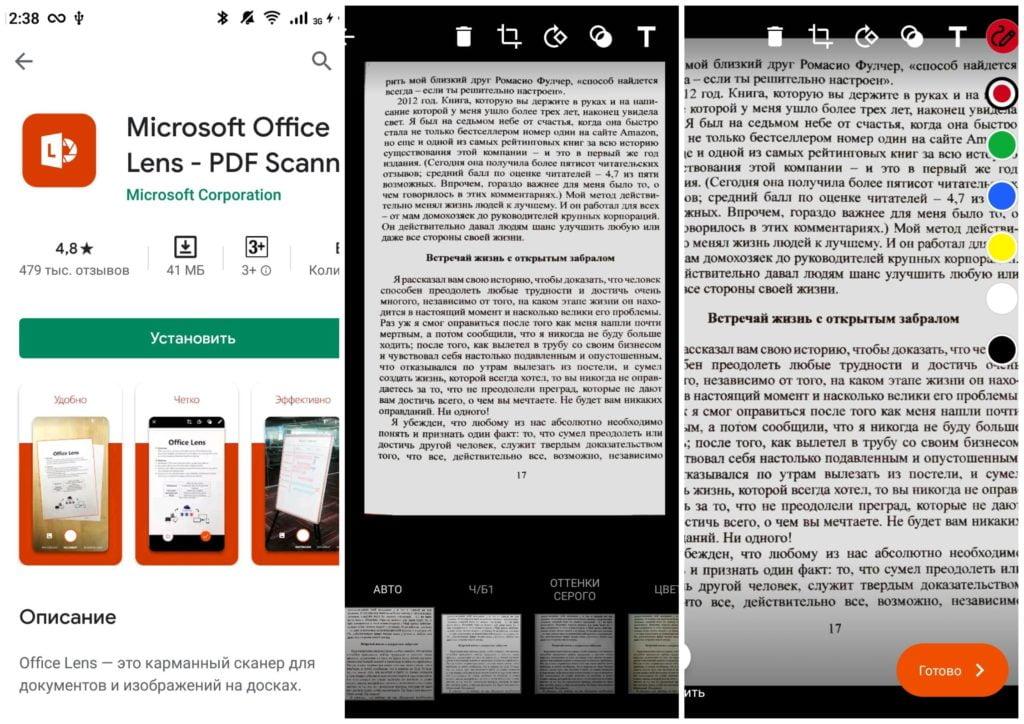 НА фото изображено приложение Microsoft Office Lens.
