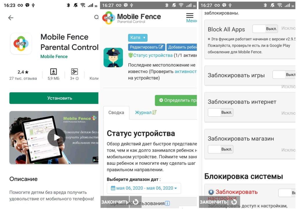 На фото ищображено приложение Mobile fence parental control.