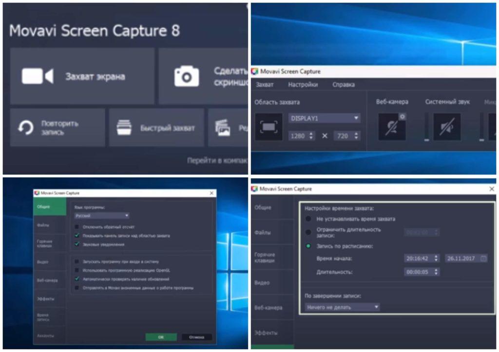На фото изображена программа Movavi Screen Capture.