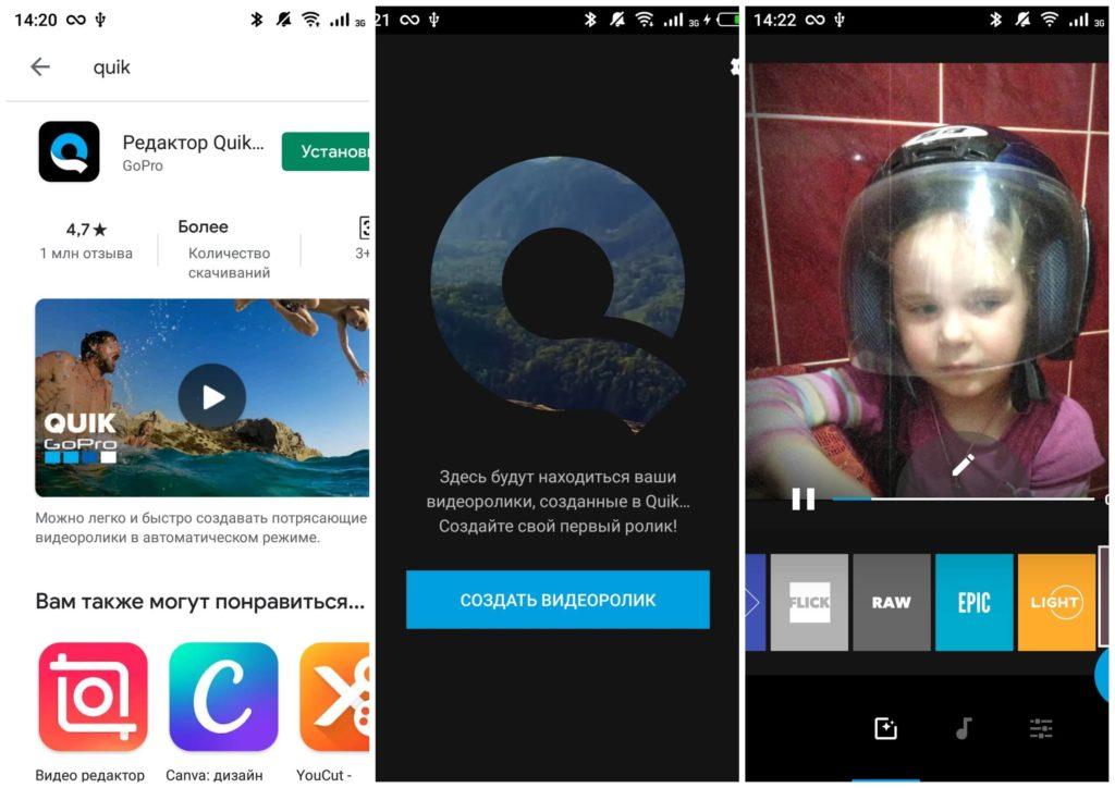 На фото изображено приложение редактор quik от gopro.