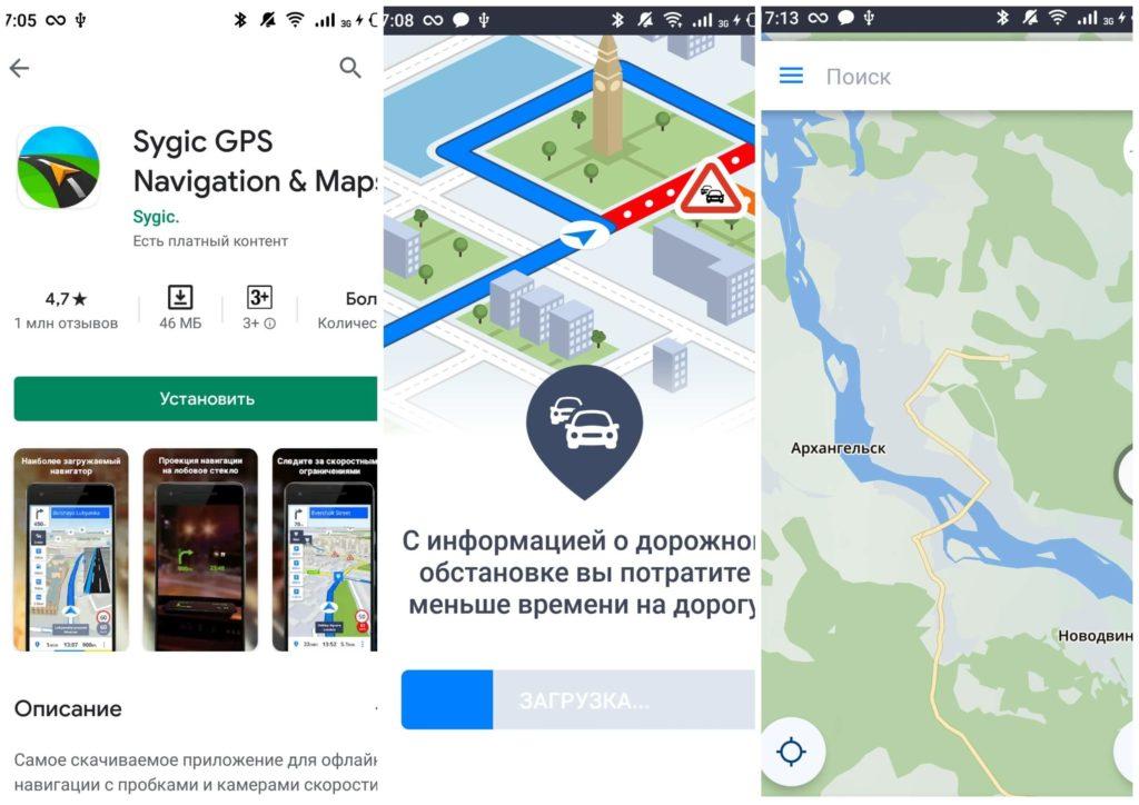 На фото изображено приложение Sygic GPS Navigation and Offline Maps.