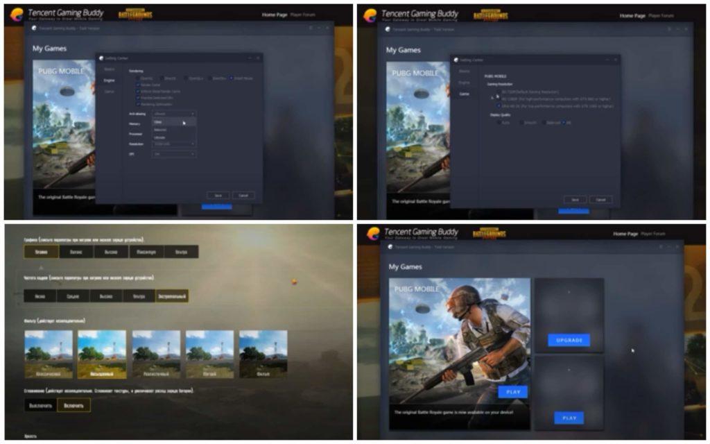 На фото изображена программа Tencent Gaming Buddy.