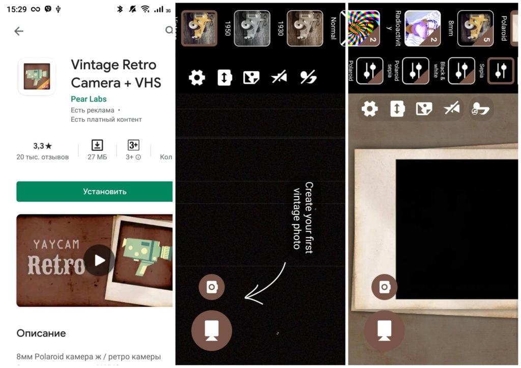 На фото изображено приложение Vintage retro camera.